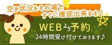 WEBより予約