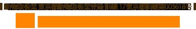 動物取扱業 東京都動物取扱業登録 第002158号 090-7190-8529